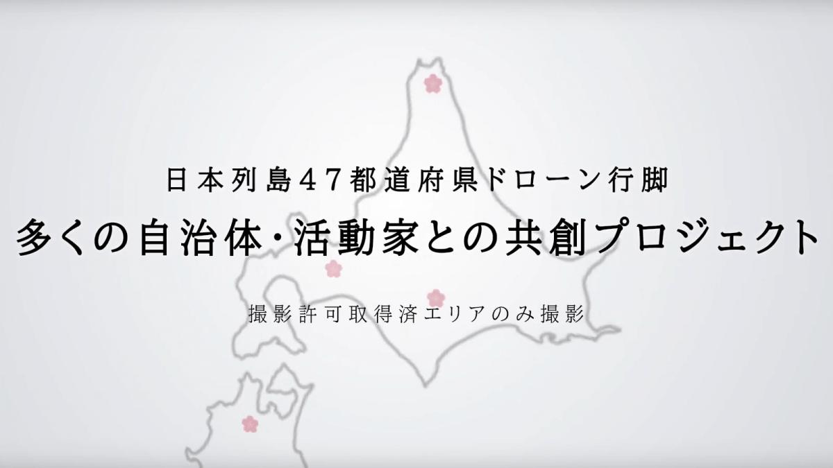 『桜ドローンプロジェクト』プロモーションPV