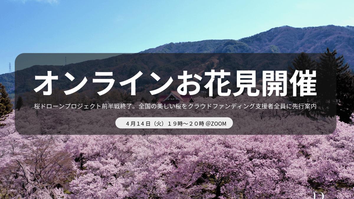 【4/14】 オンラインお花見会🌸開催します!