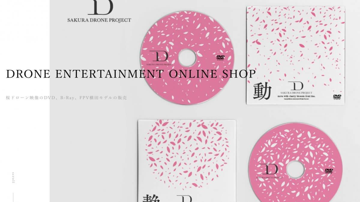 オンライン花見に!桜ドローン映像のBlu-ray Disc 販売中!!