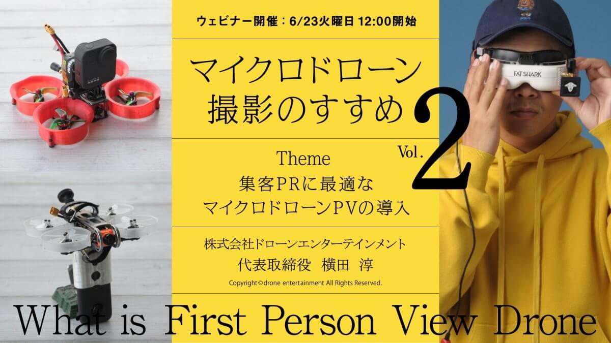【無料WEBセミナー6/23】「リアル体験が伝わるマイクロドローン撮影のすすめ 〜集客PRに最適なマイクロドローンPVの導入〜 」