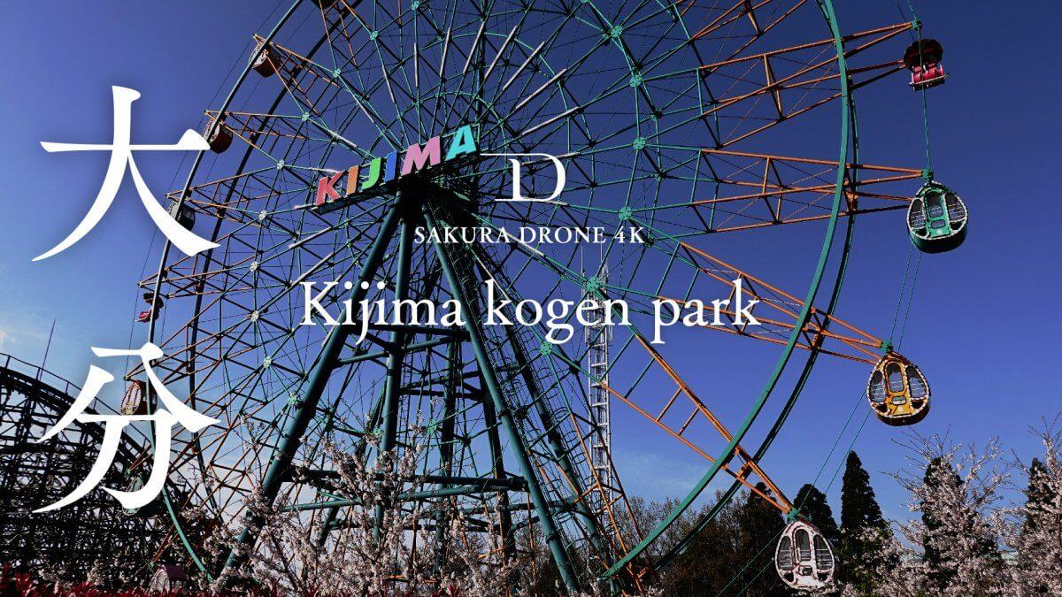 大分県城島高原パークの桜|桜ドローンプロジェクト2020