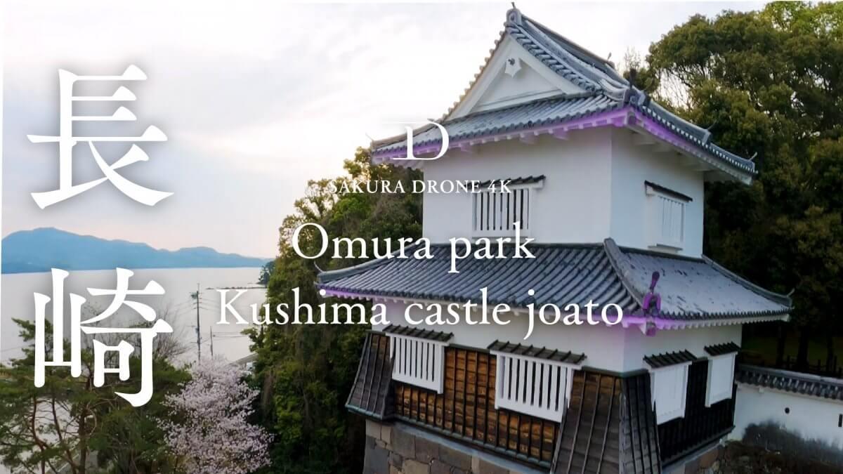 長崎県大村市大村公園(玖島城跡)の桜|桜ドローンプロジェクト2020