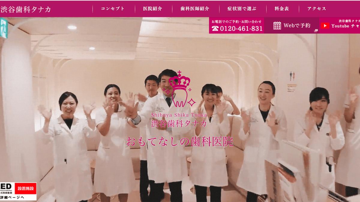 歯科医院紹介 渋谷歯科タナカ様