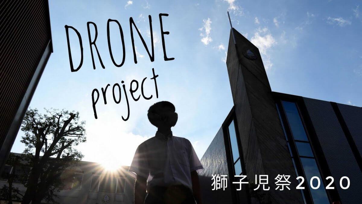 オンライン開催される世田谷学園の学園祭「獅子児祭」にてFPVドローン企画を支援します