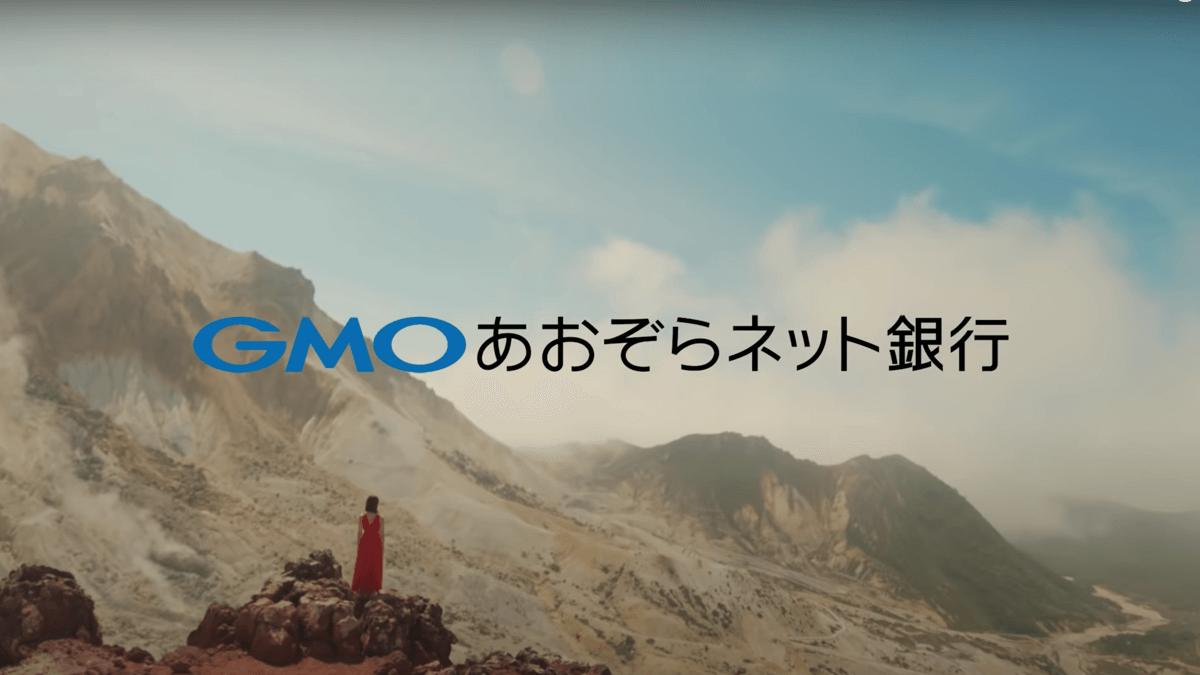 WEBCM撮影 GMOあおぞらネット銀行様
