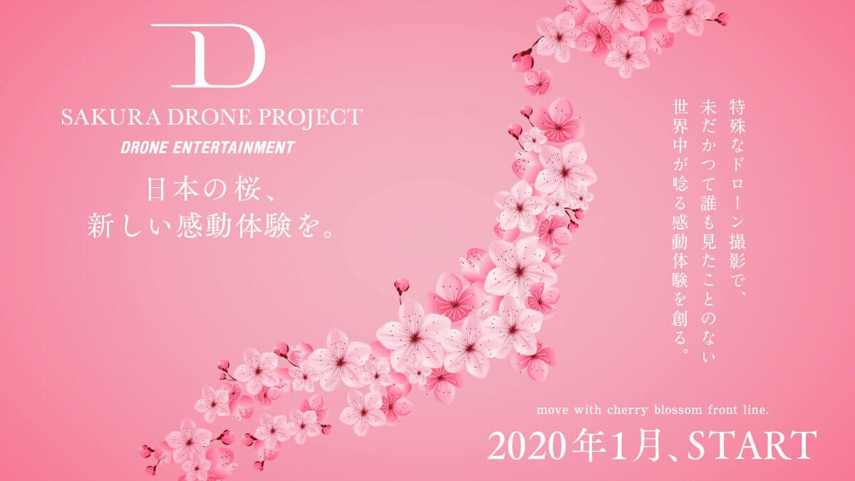 桜ドローンプロジェクト2020 | 日本の桜をオンラインお花見しよう