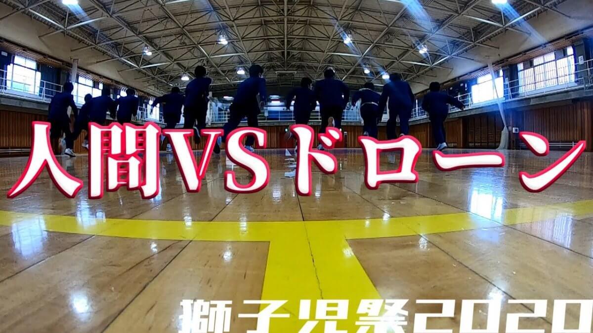 FPVドローン撮影「ドローン鬼ごっこ」人間vsドローン[世田谷学園 獅子児祭]