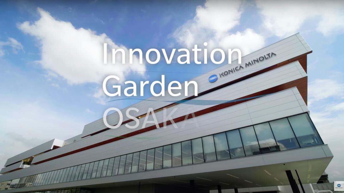 ドローン撮影 【コニカミノルタ株式会社様】「Innovation Garden OSAKA」を撮影いたしました。
