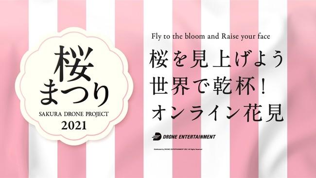 【桜ドローンプロジェクト2021】自宅で楽しめる「オンラインお花見大会」を開催