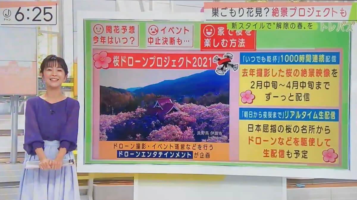 テレビ朝日「スーパー Jチャンネル」で「オンライン花見」が紹介されました!