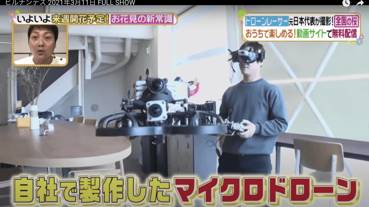 日本テレビ「ヒルナンデス!」に当社代表が出演し「オンライン花見」について語りました !