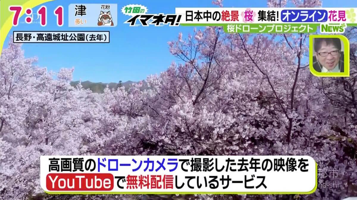 名古屋テレビ「ドデスカ!」で「オンライン花見」が紹介されました!