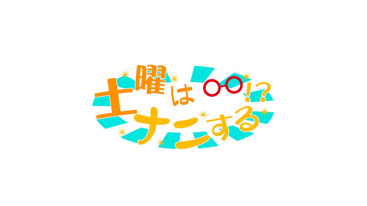 関西テレビ「土曜はナニする!?」に当社代表が「オンライン花見」についてインタビュー出演しました!