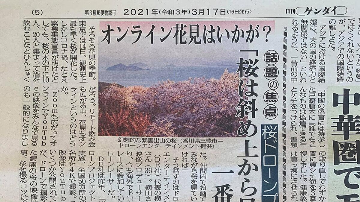 「日刊ゲンダイ」から取材を受け「オンライン花見」について語りました !