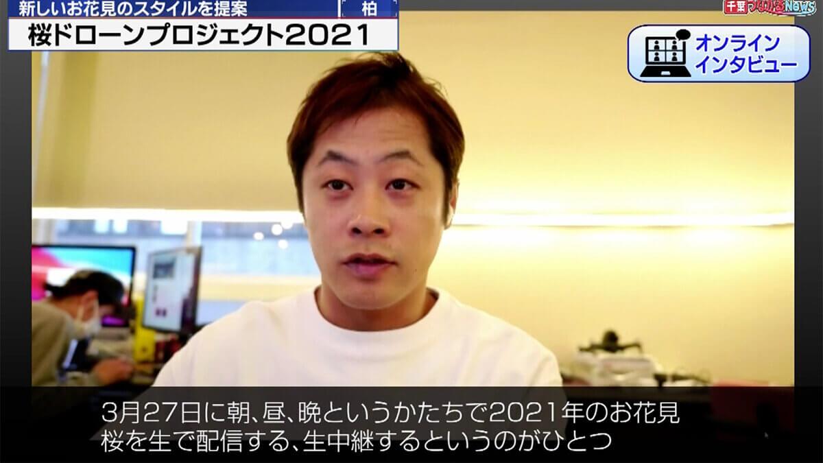 ジェイコム千葉に当社代表が出演し「オンライン花見」について語りました !