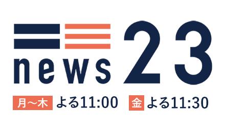 TBS「ニュース23」に当社代表が出演し「オンライン花見」について語りました !