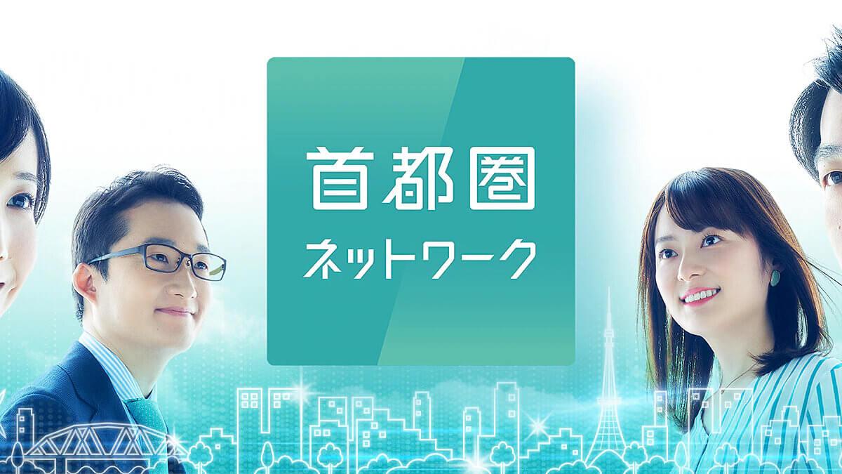 NHK「首都圏ネットワーク」で「オンライン花見」が紹介されました!