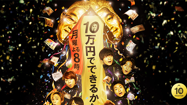 【TV番組企画】テレビ朝日「10万円でできるかな」FPVドローンで撮影協力をいたしました。