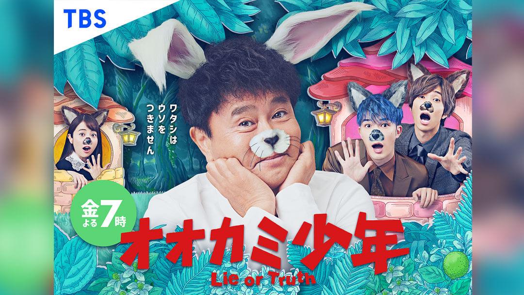 【TV番組企画】TBS「オオカミ少年」へ、弊社代表横田がFPVドローンでの撮影協力をいたしました。